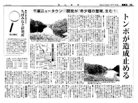 20111221毎日新聞
