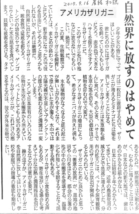 20170916 産経新聞社説