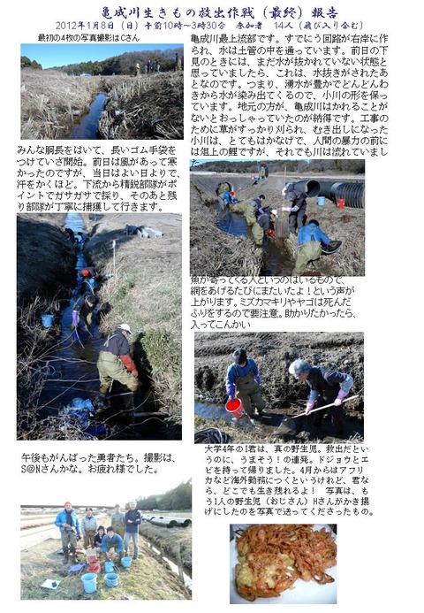 20120108救出作戦