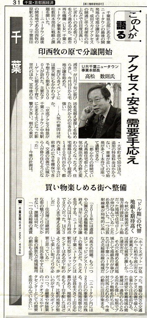20111228日経千葉版