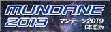 mundane2019_banner