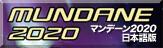 『マンデーン2020』