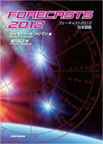 forecasts2012
