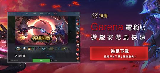 download-garena