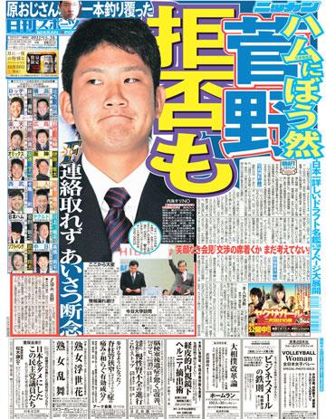 paper20111028