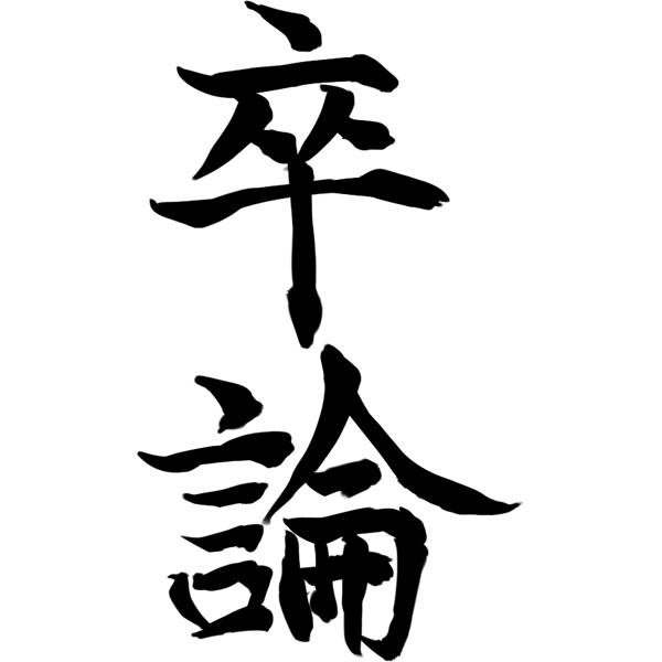 th_moji_sotsuron