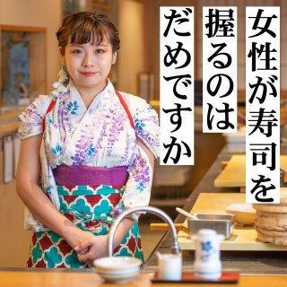 寿司 j なでしこ なん