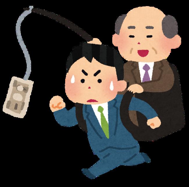 salaryman_money (2)