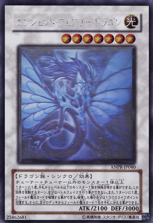 AncientFairyDragon-ANPR-JP-HGR
