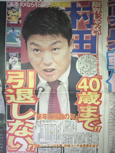 巨人村田現状維持3億円更改「40まで引退しない」