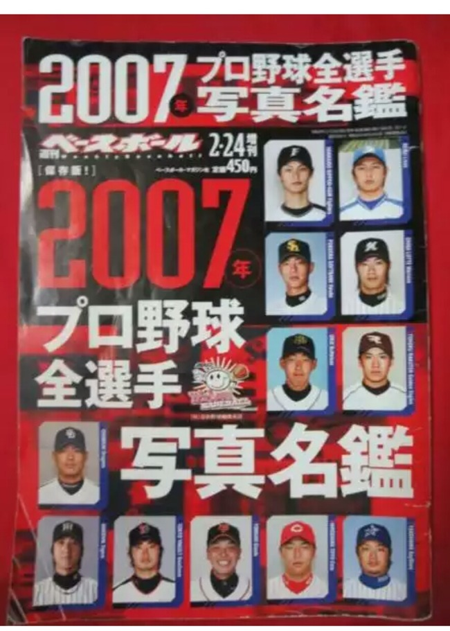週刊ベースボール選手名鑑の過去十年の表紙wwwww