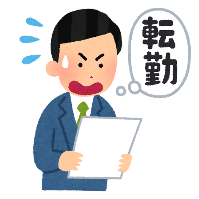 document_tenkin_jirei_businessman (1)