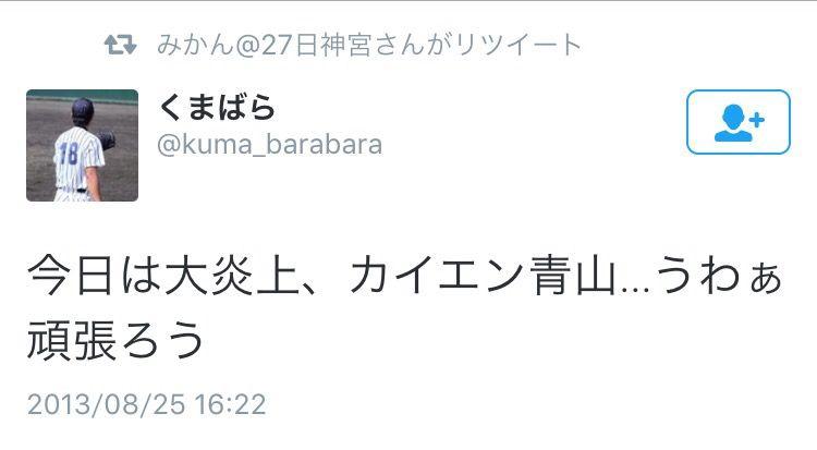 広島カープさん、吉田輝星は眼中になかった「斎藤佑樹と同じニオイがする」