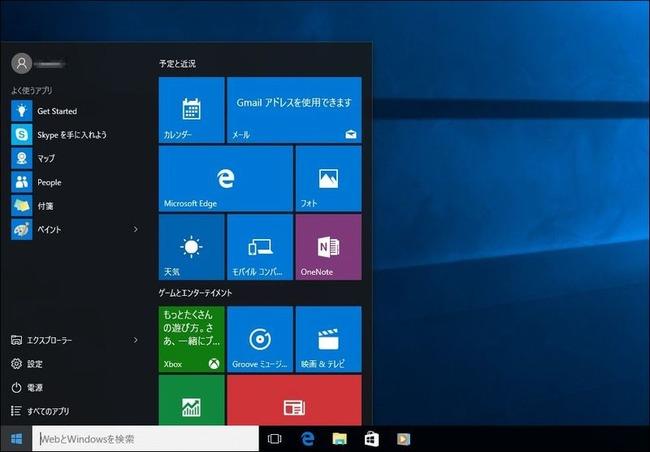 windows10-merit01