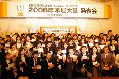 2008shugo