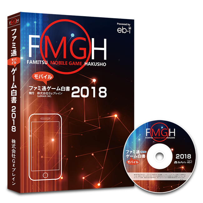 fmgh2018cover_cd