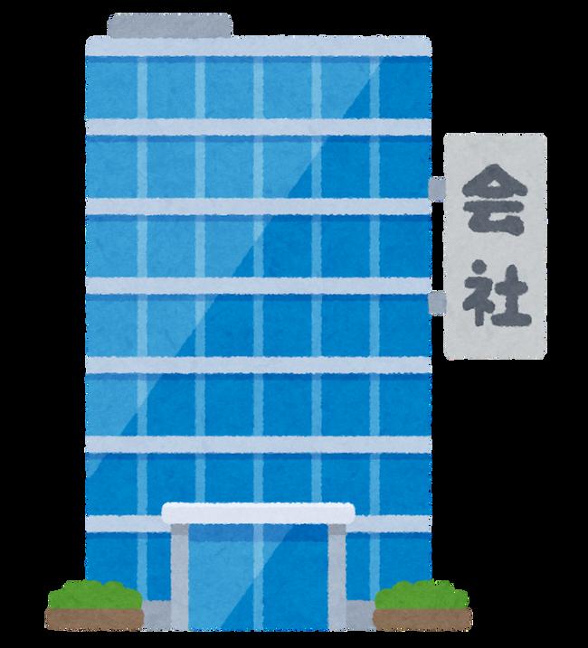building_kaisya (1)