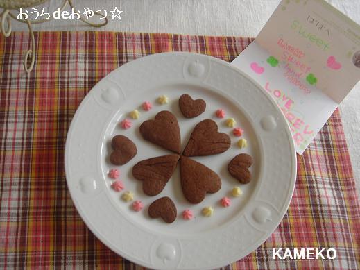 かめ子特製デザート