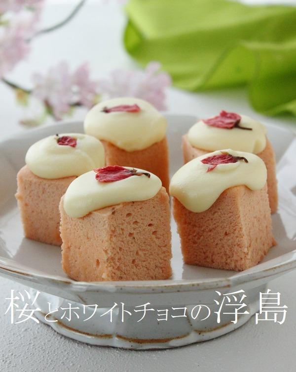 桜とチホワイトチョコの浮島