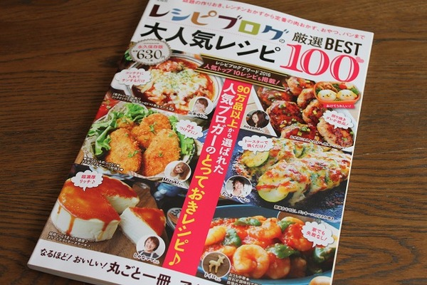 レシピ本1