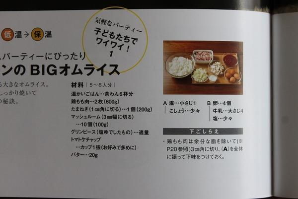 料理本リレー5