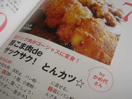 すてきな奥さん掲載レシピ2