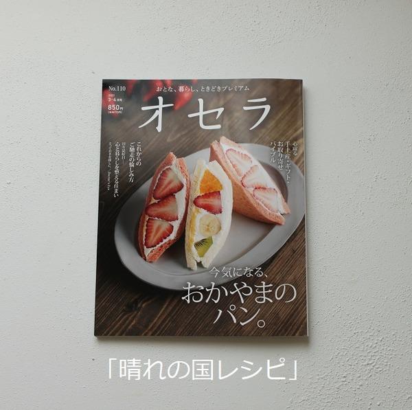 晴れの国レシピ