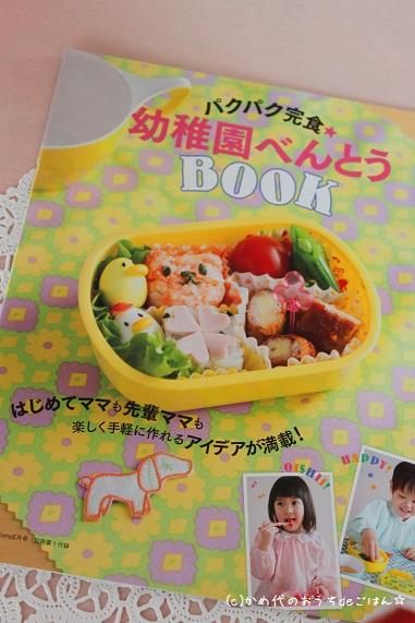 お弁当BOOK