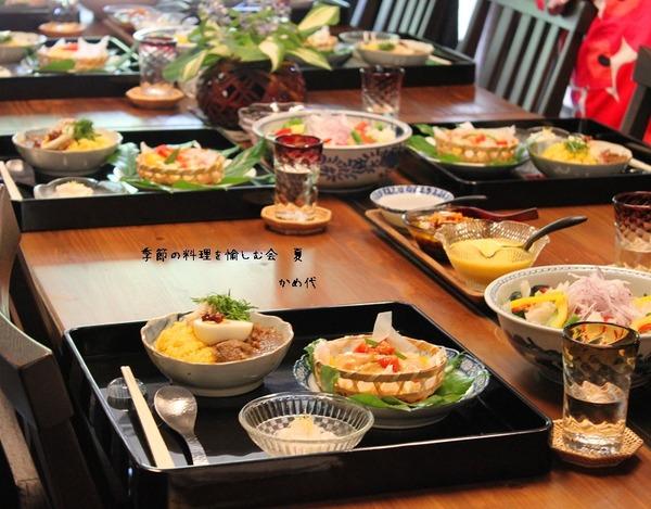 季節の料理を楽しむ会3