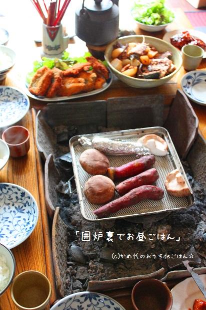 囲炉裏でお昼ごはん