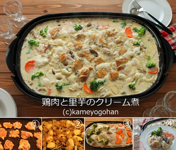 鶏と里芋のクリーム煮