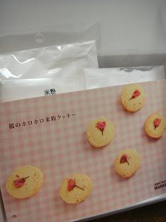 桜のキット