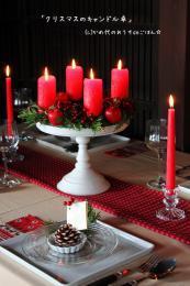 クリスマスのキャンドル卓