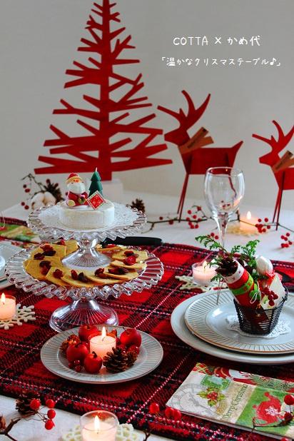 温かなクリスマス