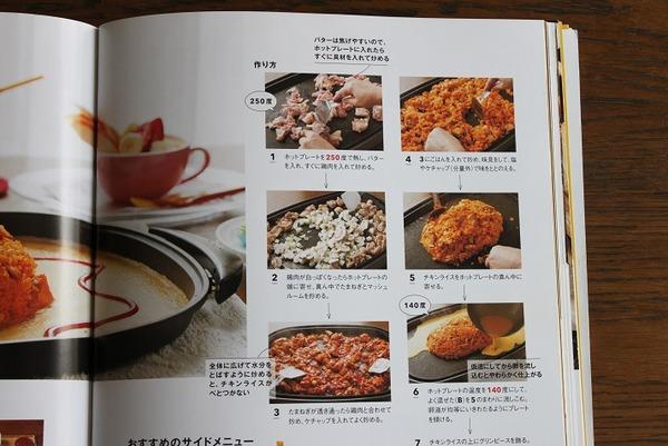 料理本リレー6