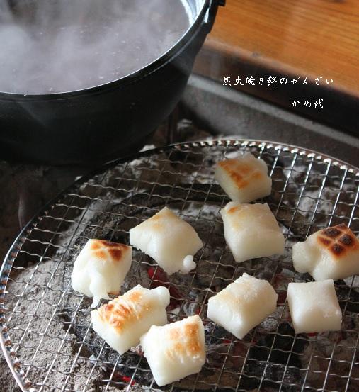 ブログ炭火焼餅2