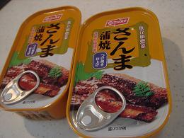 秋刀魚のたきこみごはん1