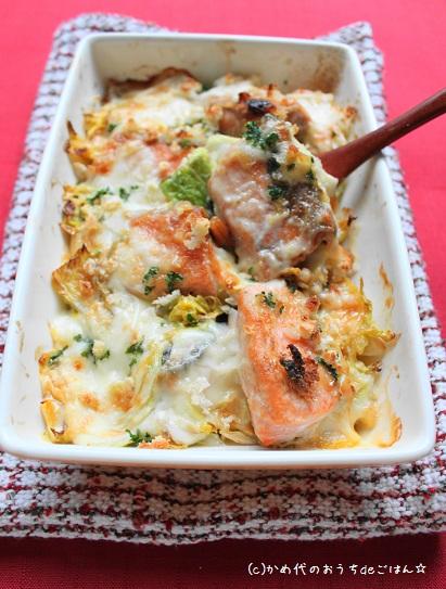鮭と白菜の簡単和風グラタン