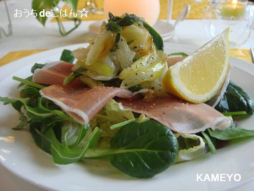こんがり葱と生ハムのサラダ