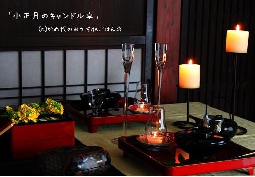 小正月のキャンドルテーブル