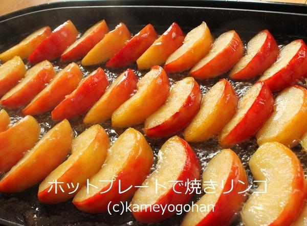 ホットプレートで焼きリンゴ