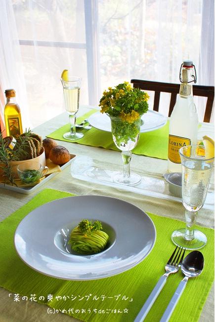 菜の花の爽やかテーブル