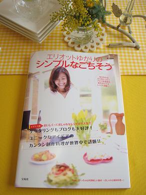 いっちゃんレシピ本