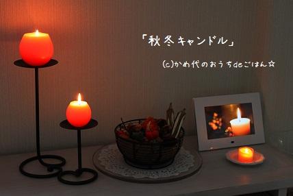 秋冬キャンドル