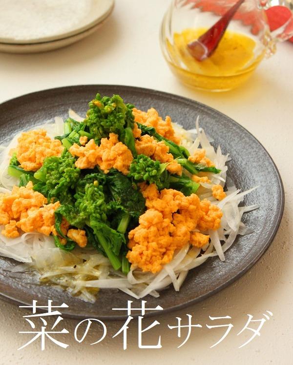 菜の花サラダ縦