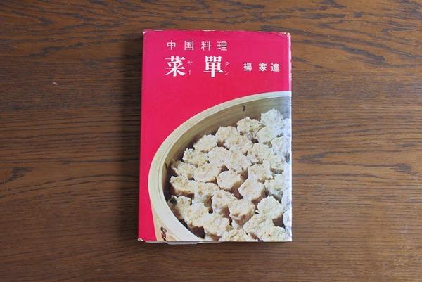 料理本リレー1