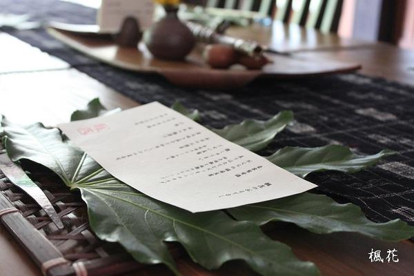 楓花テーブル