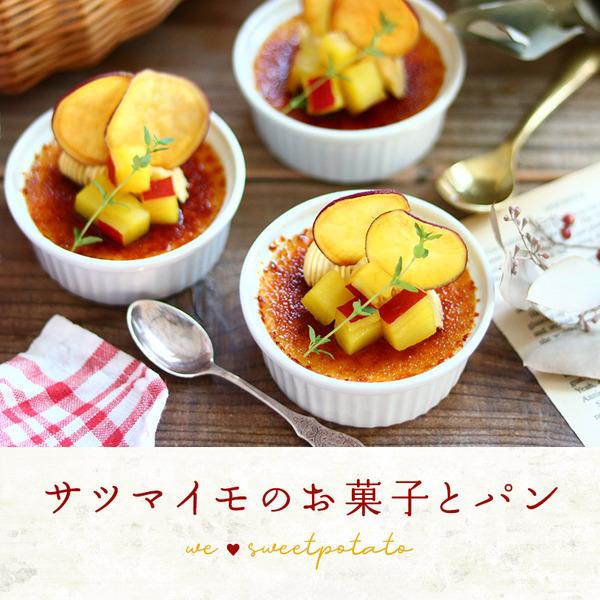 181101_tw_sweetpotato