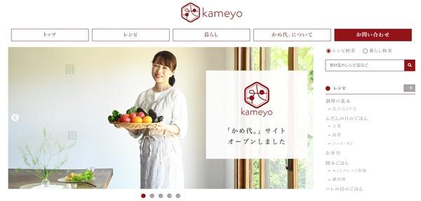 kameyoサイト