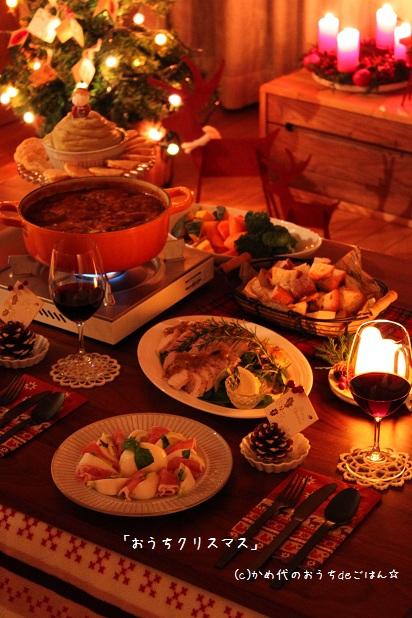 おうちクリスマスブログ